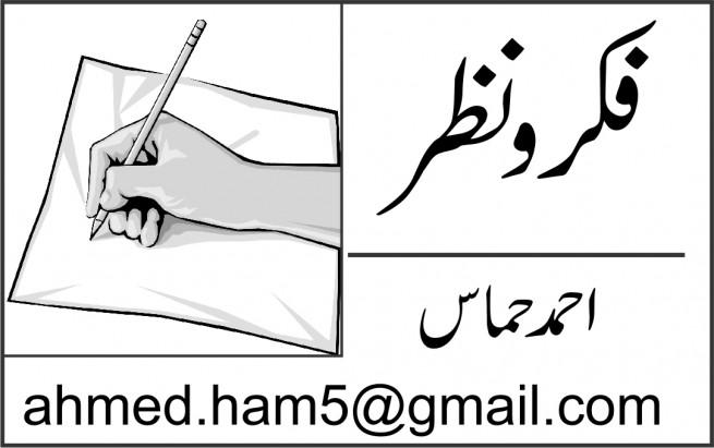 Ahmed Hamas