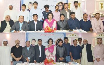 Aik Sham Dr Sughra Sadaf aur Qamar Riaz ke Naam