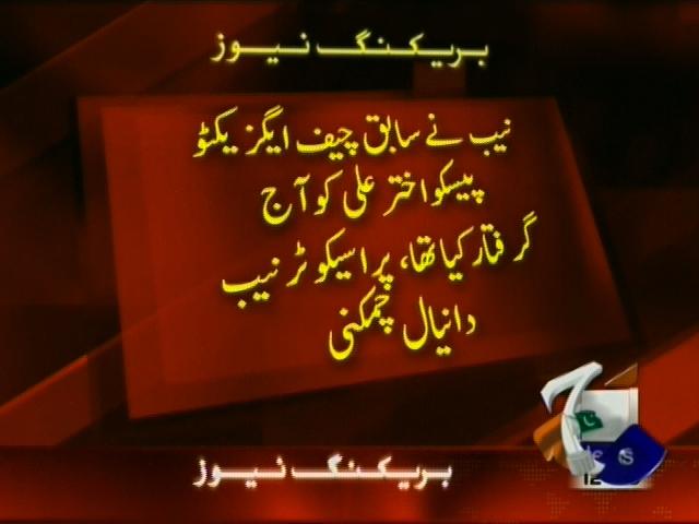 Akhtar Ali Remand– Breaking News – Geo
