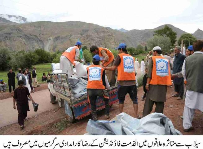 Alkhidmat Foundation Relief Camps
