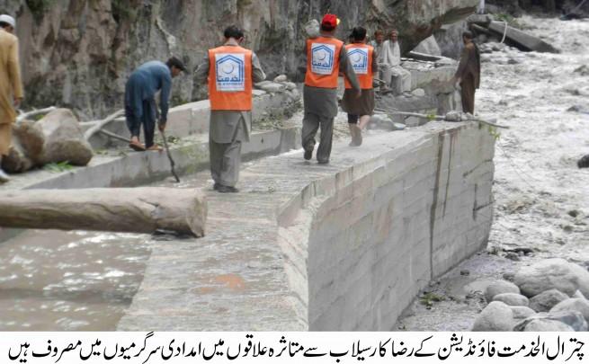 Alkhidmat Foundation Rescue Operation