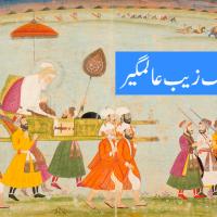 Aurangzeb Âlamgir