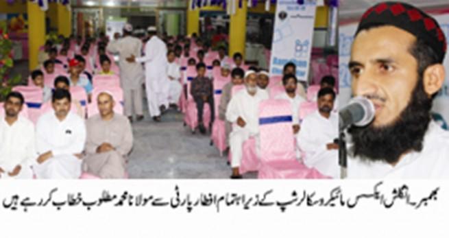 Bhimber Iftar Party