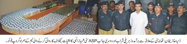 Dera Ghazi Khan News