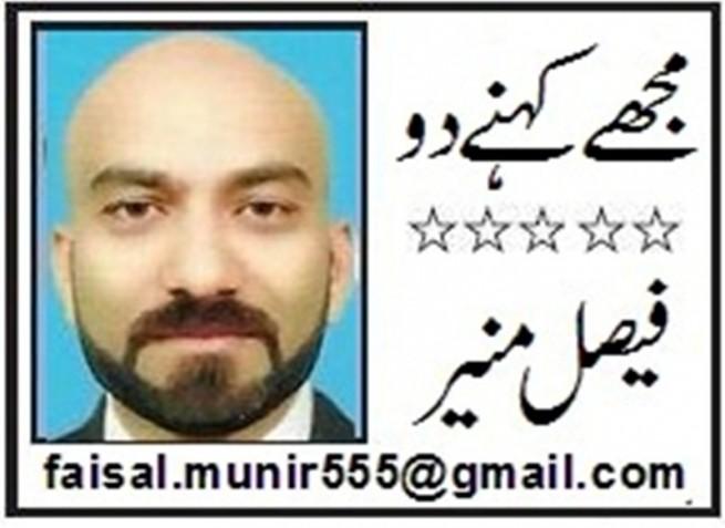 Faisal Munir - Logo