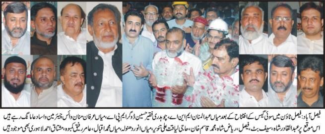 Faisalabad Faisal Town  Gas  Opening