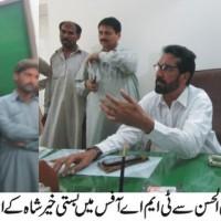 Faiz ul Hassan Meeting