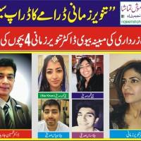 Family of Tanveer Zamani