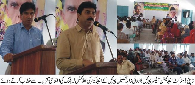 Farooq Satar Education