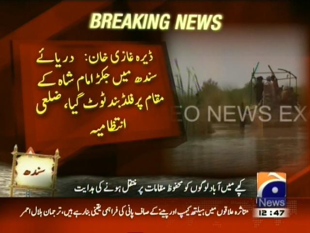 Flood– Breaking News – Geo