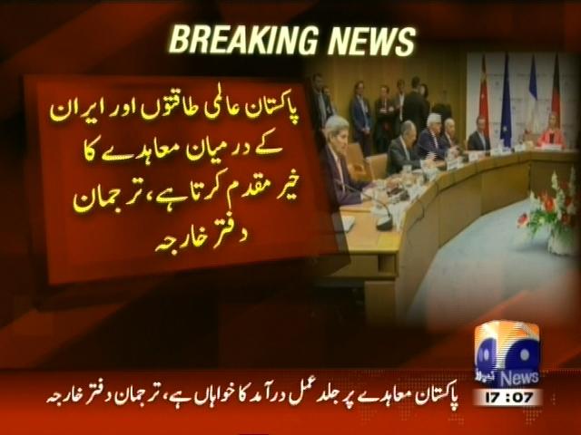 Foreign Office Spokesman– Breaking News – Geo