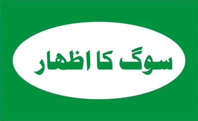 Gham Ka Izhar