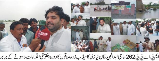 Haji Abdul Majid Khan Niazi  Flood Visit