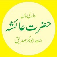 Hazrat Aisha bint Abu Bakr