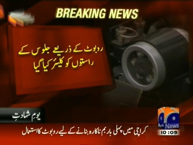Hazrat Ali Day– Breaking News – Geo