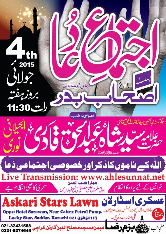 Ijtima-e-Dua Basilsila Salana Youm-e-Ashab-e-Badar