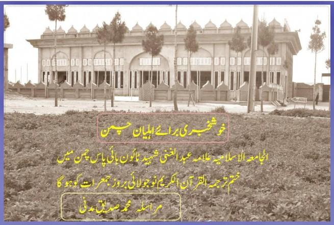 Jamia Islamia Chaman