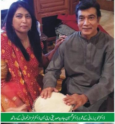 Javed Siddiqui and Dr.Ghazala Nomani