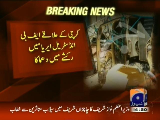 Karachi Blast– Breaking News – Geo