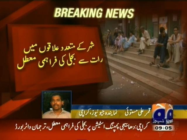 Karachi Breakdown– Breaking News – Geo