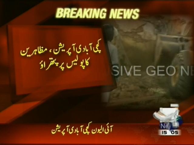 Katchi Abadi Operation– Breaking News – Geo