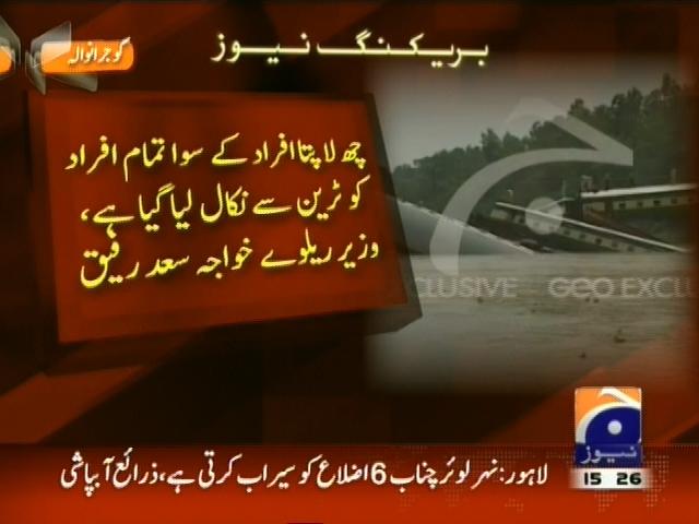 Khawaja Saad Rafique– Breaking News – Geo