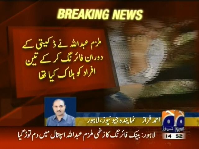 Lahore Bank Robbery– Breaking News – Geo