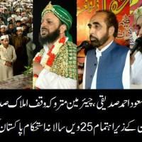 Lahore Convention