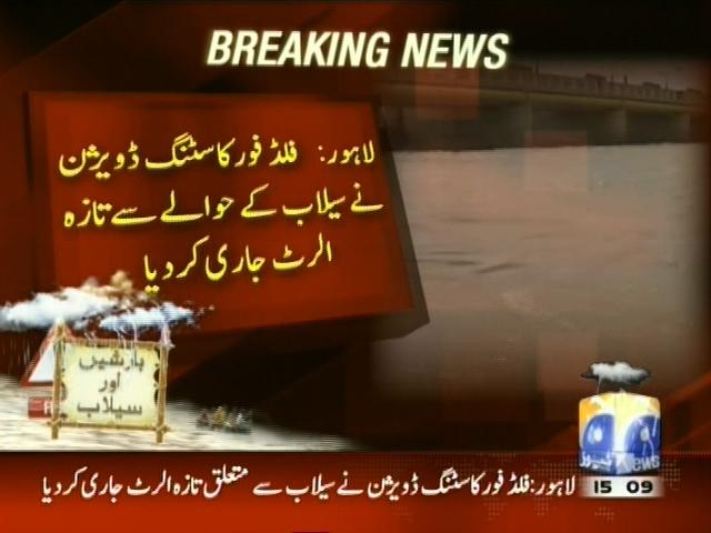 Lahore Flood Alert– Breaking News – Geo