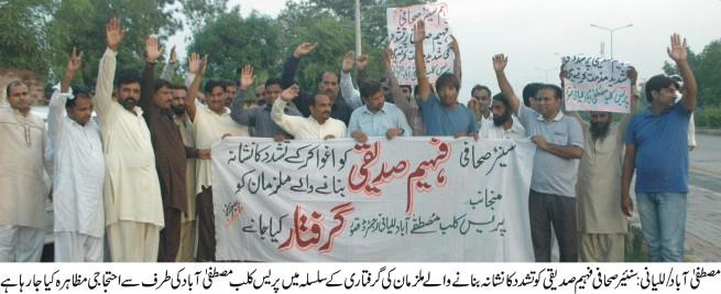 Lalyani Protest