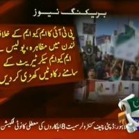 London PTI Demonstrated– Breaking News – Geo