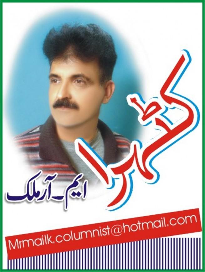 M.R Malik