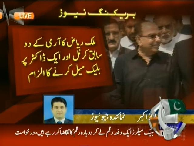 Malik Riaz– Breaking News – Geo