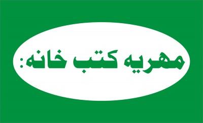 Mehria Kotab Khana