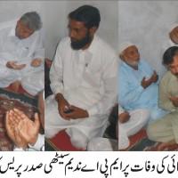 Mian Shafiq Ahmad Brother Fateha khwani