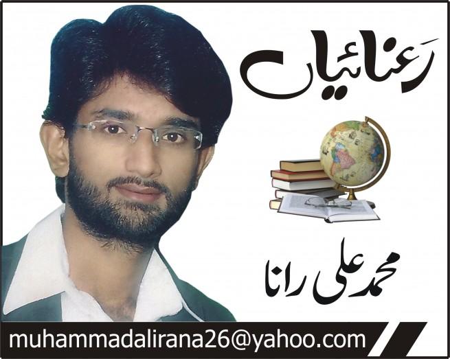 Muhammad Ali Rana