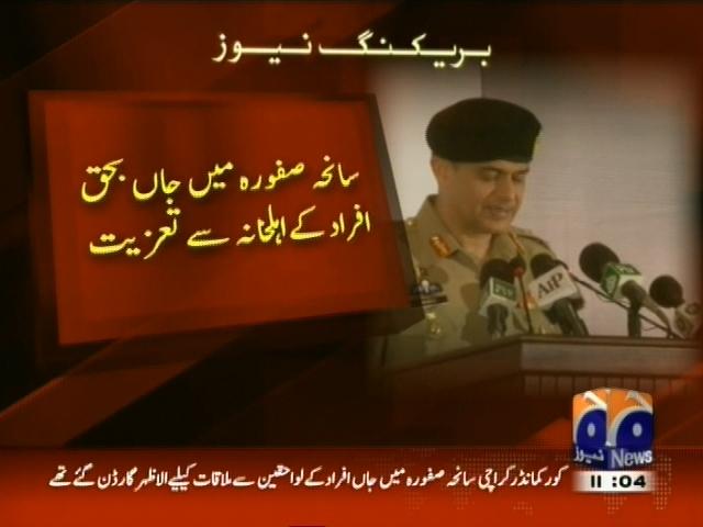 Naveed Mukhtar– Breaking News – Geo
