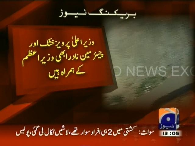 Nawaz Sharif Air Reviews Flood– Breaking News – Geo