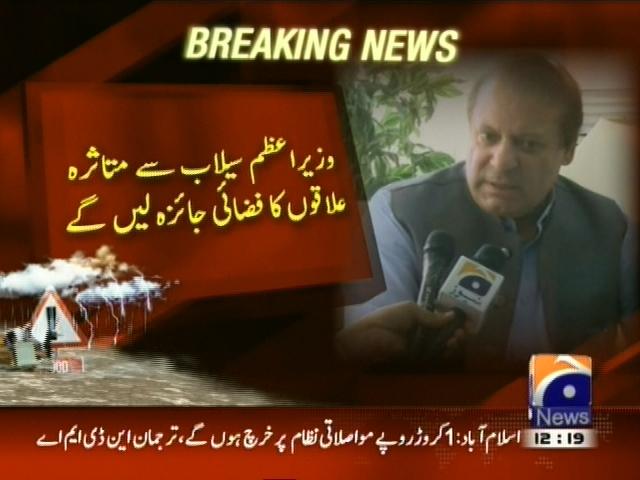 Nawaz Sharif Raheem Yar Khan– Breaking News – Geo