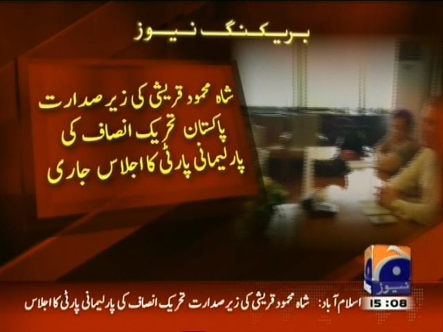 PTI Meeting– Breaking News – Geo