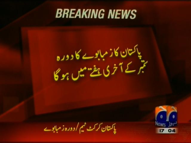 Pakistan Zimbabwe Tour– Breaking News – Geo