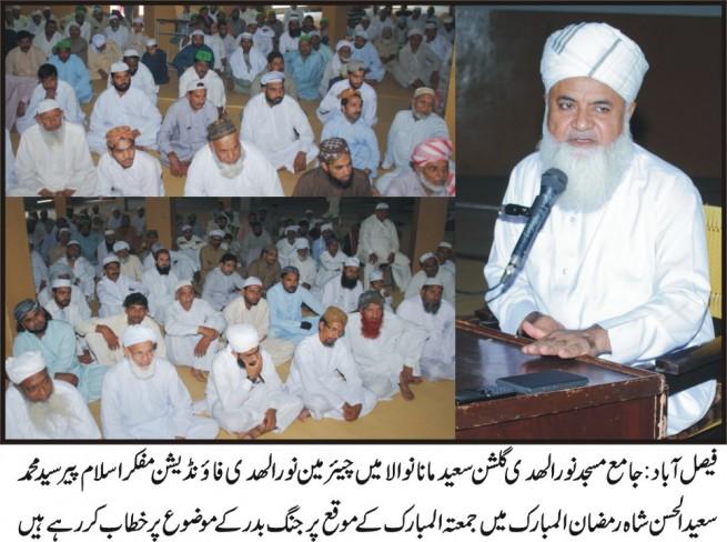 Pir Syed Hassan Shah,Speech