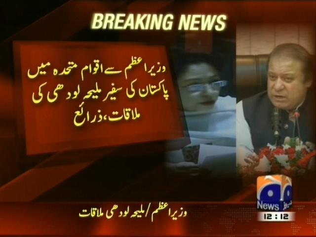 Prime Minister,Maliha Lodhi Meeting– Breaking News – Geo