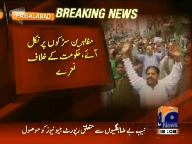Protest– Breaking News – Geo