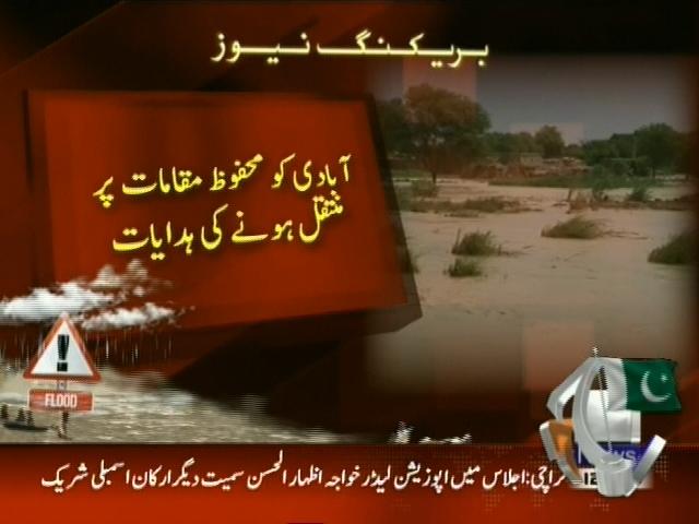 Rajan Pur Flood– Breaking News – Geo