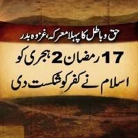 Ramadan Battle of Badr