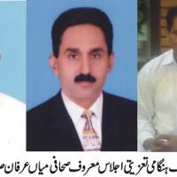 Rana Ashraf Meeting