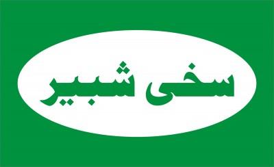 Sahi Shabir