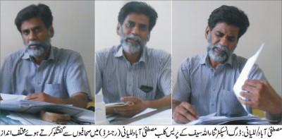Sana Ullah Saif