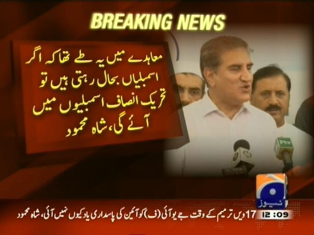 Shah Mehmood Qureshi– Breaking News – Geo